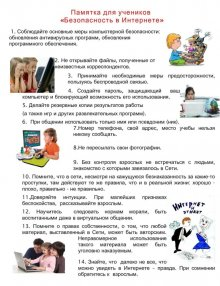 Pamyatka_bezopasnogo_povedenia_v_Internete.jpg