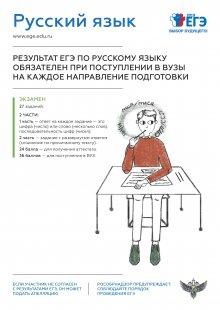 Russkiy_yazyk-2019.jpg