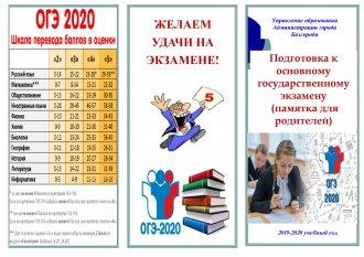 buklet_oge_19-20_uch.god_Страница_1.jpg