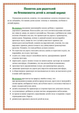 _на_лето_Страница_1.jpg