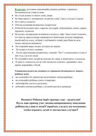 _на_лето_Страница_2.jpg