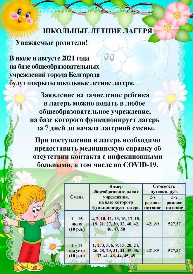 _шк_лагеря_в_июлеавгуст_2.jpg